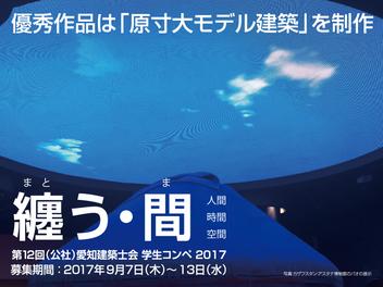愛知建築士会 学生コンペ2017「纏う・間」