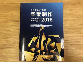 近代建築6月号別冊 卒業制作2018