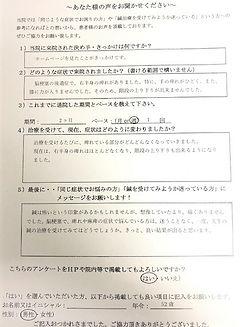 薄井さんアンケート.jpg