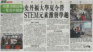 22Feb17Sing Tao Daily (P.F3).jpg