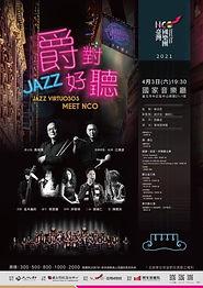 臺灣國樂團爵對好聽