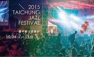2015台中爵士音樂節 10/24-11/1 @台中市民廣場