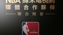 NBA 緯來電視網聯合晚宴