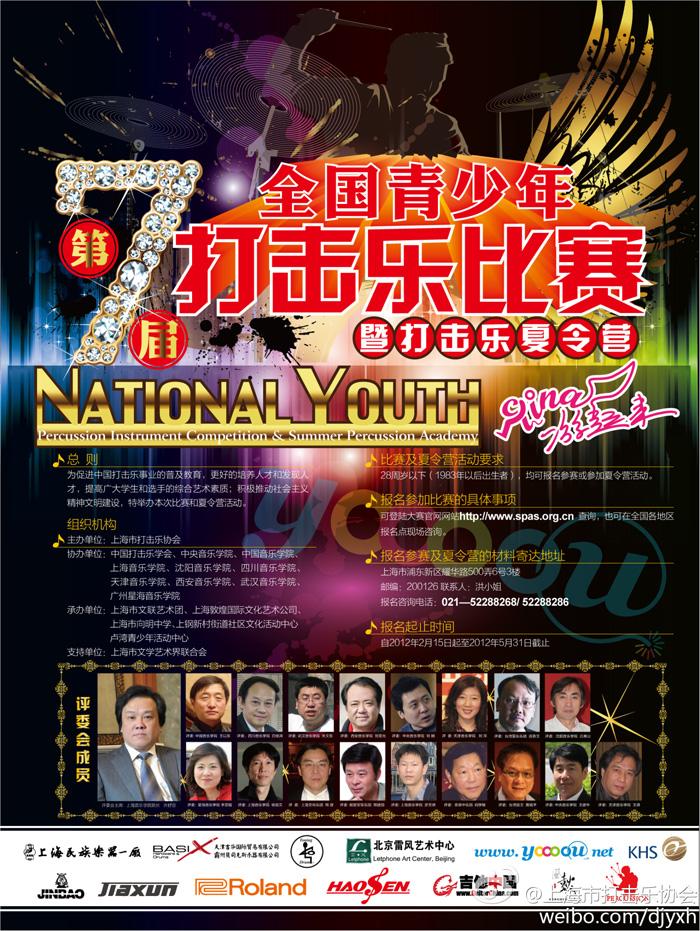 上海第七屆全國青少年打擊樂比賽暨打擊樂夏令營