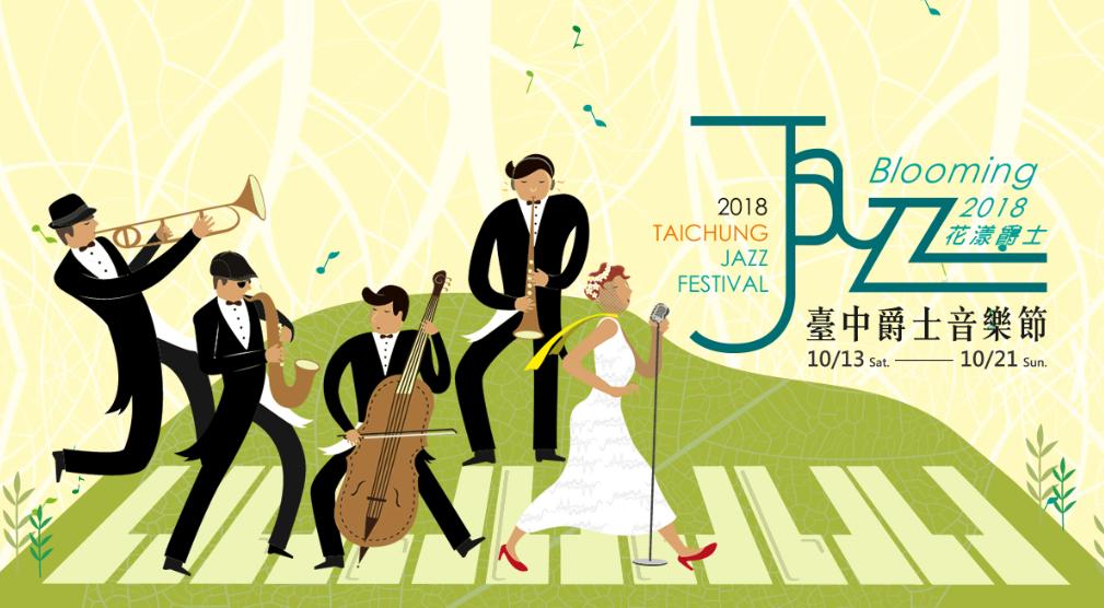 臺中爵士音樂節