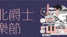 (活動推廣)2017臺北爵士音樂節