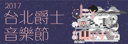 2017.10.27 台北爵士音樂節/大安森林公園17 Swing舞台