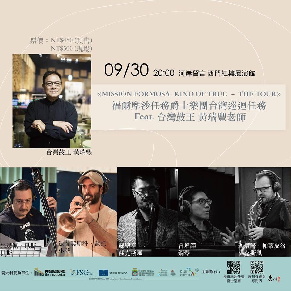 106.09.30 福爾摩沙任務爵士樂團台灣巡迴任務Ft.黃瑞豐