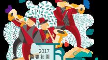 (活動推廣)2017臺中爵士音樂節