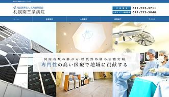 札幌 ホームページ制作 (9).png