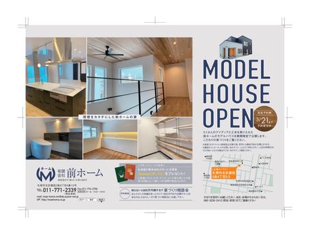 【MODEL HOUSE OPEN】北区篠路 新築完成見学会