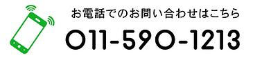 MSLC_電話番号.png