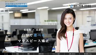 札幌 ホームページ制作 (2).png