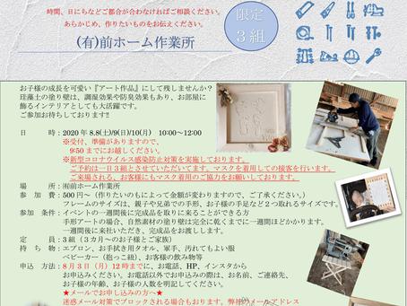 【大人気!第三回目開催!】8/8(土)・8/9(日)・8/10(月)にワークショップを開催します。