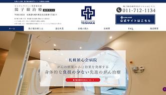 札幌 ホームページ制作 (4).png