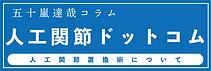 札幌人工関節手術.png