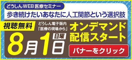 doshinWEBseminar_banner (1).jpg