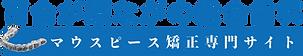 札幌マウスピース矯正.png