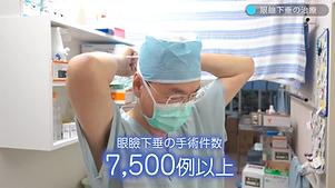札幌形成外科 (4).png