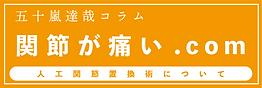 札幌 人工関節手術.png