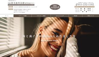 札幌 ホームページ制作 (7).png