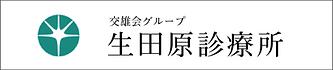 生田原診療所.png