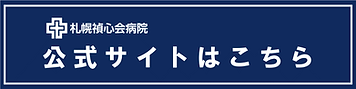 札幌陽子線治療_公式サイト.png