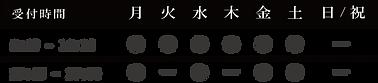 福岡白内障_診療時間.png