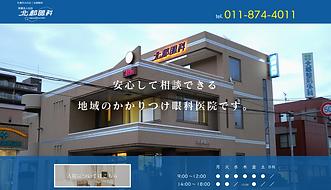 札幌 ホームページ制作 (3).png