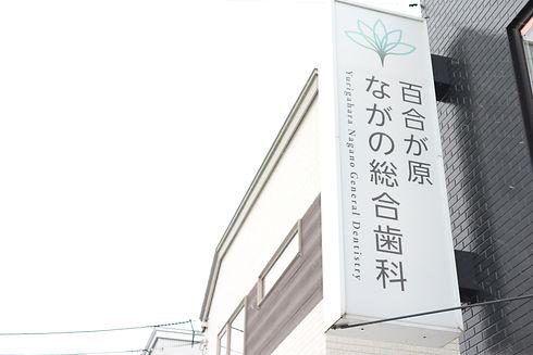 札幌子供矯正歯科_IMAGE (81).jpg