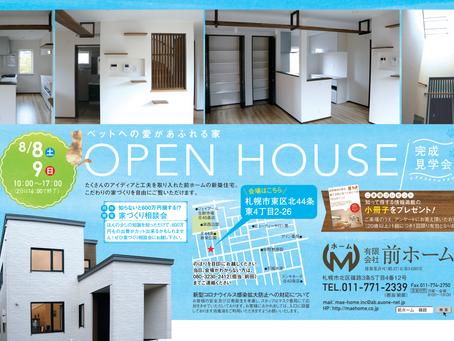 【OPEN HOUSE】8/8(土)・8/9(日)完成見学会