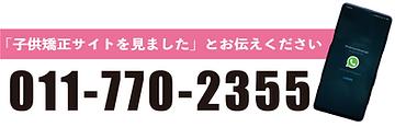 札幌子供矯正歯科_電話番号3.png