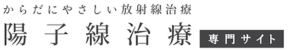札幌がん治療_陽子線治療専門サイト.png
