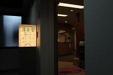 札幌形成外科 (3).JPG