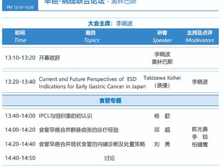 中国の上海で開催された学会で当院消化器内科の滝沢医師が早期胃癌の内視鏡切除に関する招待講演を行いました(日本語動画あり)【メディア・活動情報】