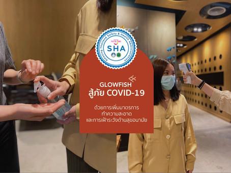 Glowfish สู้ภัย COVID-19