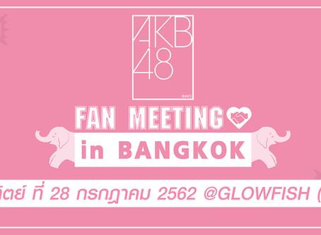 AKB48 Fan Meeting in Bangkok