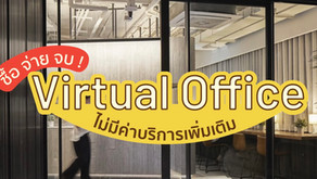 Virtual Office 1 ปี ฟรี 1 ปี!