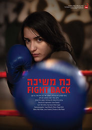 FightBack.jpg