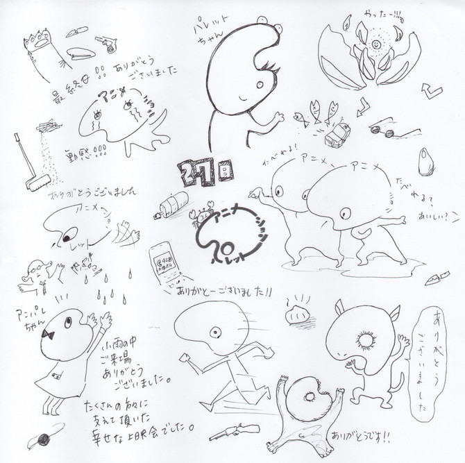 アニメーション・パレット3日目、最終日!