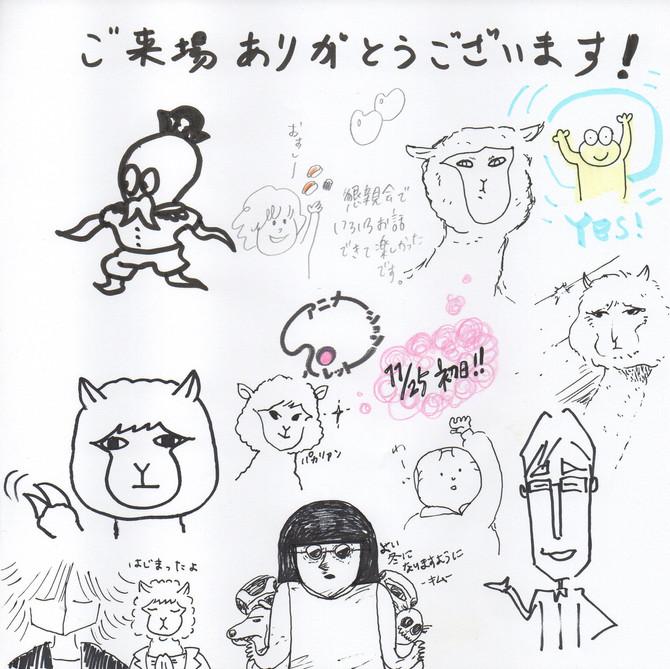 アニメーション・パレット初日!