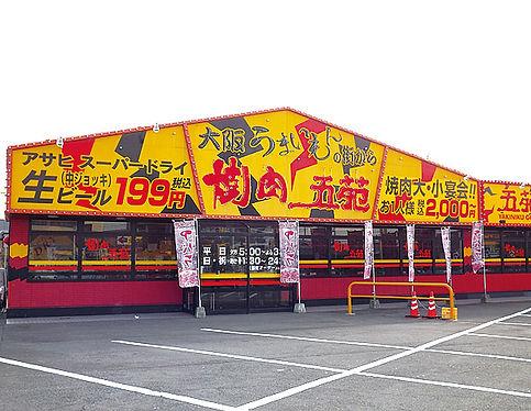 松山土居田店