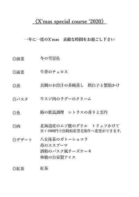 クリスマスコース②_page-0001.jpg