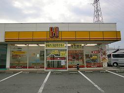豊浜店.JPG.jpg