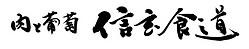 信玄食道(春吉)