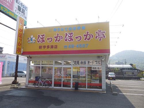 新宇多津店
