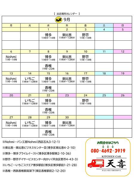 天喜カレンダー 9月_page-0001 (1).jpg
