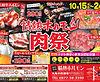情熱ホルモン様チラシ2109_page-0001 (1).jpg