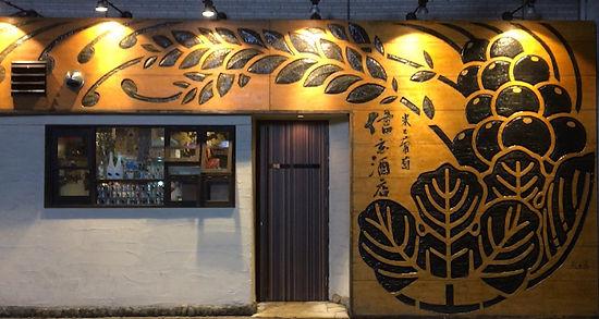 米と葡萄 信玄酒店(薬院)