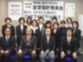 経営指針書発表会